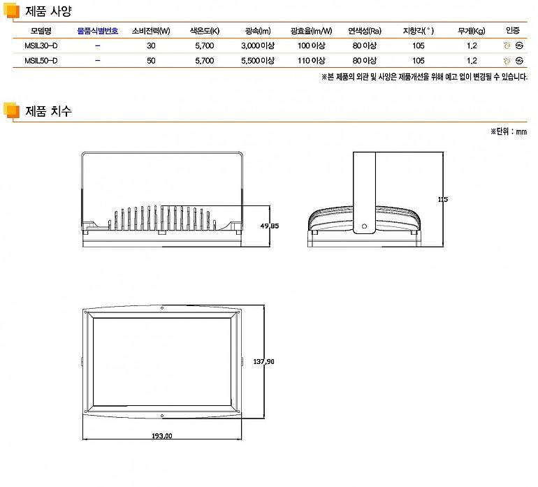 홈페이지-사각투광등.JPG